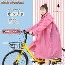 ショッピング自転車 レインコート 透明 シースル 袖ホック ロング 防水 雨具 雨合羽 通勤 自転車 バイク カジュアル 通勤通学 軽量 完全防水 おしゃれ 可愛い 4色展開