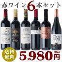 【送料無料】赤ワイン 6本セット デイリーワイン ミディアムボディ 赤ワインセット【05P03Dec16】[wineday]
