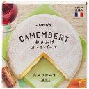 常温 おでかけカマンベール 125g サヴァンシア 【缶入り】