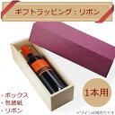 ギフトラッピング:リボン 1本用(ギフトボックス・包装紙・リボン)【ギフト包装】