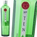 タンカレー No.10 No.TEN 47.3% 旧瓶