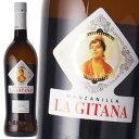 シェリー酒 ボデガス イダルゴ マンサニージャ ラ ヒターナ 15% 750ml スペイン