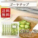 ゴーヤチップ 1kg(200g×5袋) 【送料無料】【区分A...