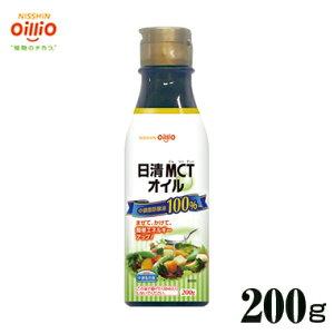 日清MCTオイル 200g テレビで話題!中鎖脂肪酸100%