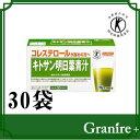 小林製薬 キトサン明日葉青汁 30袋 特定保健用食品【送料区分A】