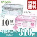 【送料無料】サラヤ サージカルマスク  フリーサイズ 50枚入 10個セット 乾燥 風邪予防 花粉【配送区分A】nk