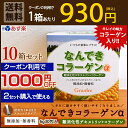 【グラニーレプラス】なんできコラーゲンα10箱1000円OFF