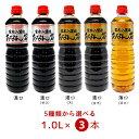 【3本セット】 霊水入醤油 あなん谷 1.0L <濃口・濃口(甘口)・濃口(天)・薄口> 選べる3本