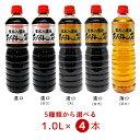 【4本セット】 霊水入醤油 あなん谷 1.0L <濃口・濃口(甘口)・濃口(天)・薄口> 選べる4本