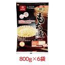 はくばく もち麦ごはん 800g×6袋入 ダイエット 食物繊維 便秘 【送料無料】【区分A】