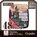 【送料無料・8ケース】はくばく もち麦ごはん 無菌パック 150g×48パック 【区分C】 hs
