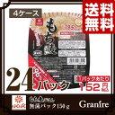 【送料無料・4ケース】はくばく もち麦ごはん 無菌パック 150g×24パック 【配送区分A】hs