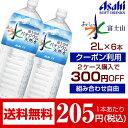 【グラニーレ】バナジウム天然水2ケース購入で300円クーポン