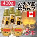 【送料無料】日新蜂蜜 純粋カナダ産はちみつ 400g×3本セット 【配送区分A】[北海道・沖縄へは追加料金]