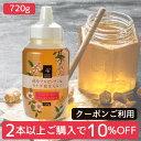 2点購入で10%OFFクーポン配布中【送料無料】日新蜂蜜 純粋アルゼンチン&カナダ産 はちみ