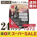 【送料無料・4ケース】はくばく もち麦ごはん 無菌パック 150g×6袋入 【配送区分A】hs