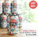 【送料無料】スペインビールmahou『マオウ・シンコ・エストレージャス・セッションIPA(330ml缶×24本セット)』ビールIPAスペイン