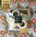 【送料無料メール便】『はちみつティーお試しセット2種類×各8袋』紅茶 ティーバッグ はちみつ紅茶 はちみつカモミールティー カモミールティー ハーブティー アイスティー ホットティー プチギフト ギフト 手土産 スペイン直輸入