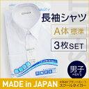 【スクールタイガー学生服】3枚入 男子長袖 形態安定シャツA体(標準)【学生服 カッタ
