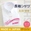 【スクールタイガー学生服】女子長袖形態安定シャツ A体(標準)[学生服 ブラウス カッ