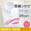 【スクールタイガー学生服】3枚入 女子長袖 形態安定シャツB体(幅広)[学生服 ブラウ