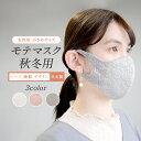 完全日本製 秋冬用 洗えるマスク レースマスク 布マスク 立体 ファンデーションが目立たない エレガントでおしゃれな レース の Gran Mauve グランモーヴ 「モテマスク」 女性用 小さめ Sサイズ 1枚
