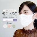 Gran Mauve グランモーヴ 完全日本製 洗えるマスク レースマスク 布マスク 立体 ファンデーションが目立たない エレガントでおしゃれなレースの「モテマスク」 女性用 小さめ Sサイズ 1枚