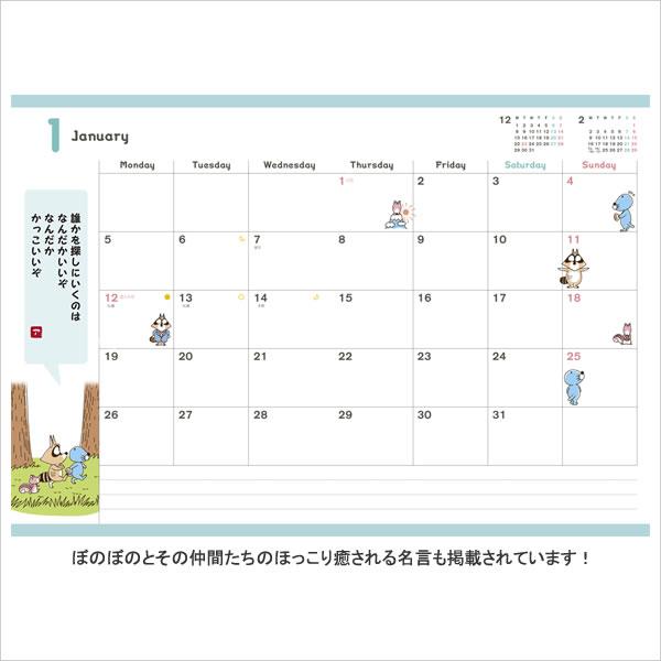 カレンダー 2014 カレンダー 大安 : ... 2014年12月始まり】ぼのぼの(CT