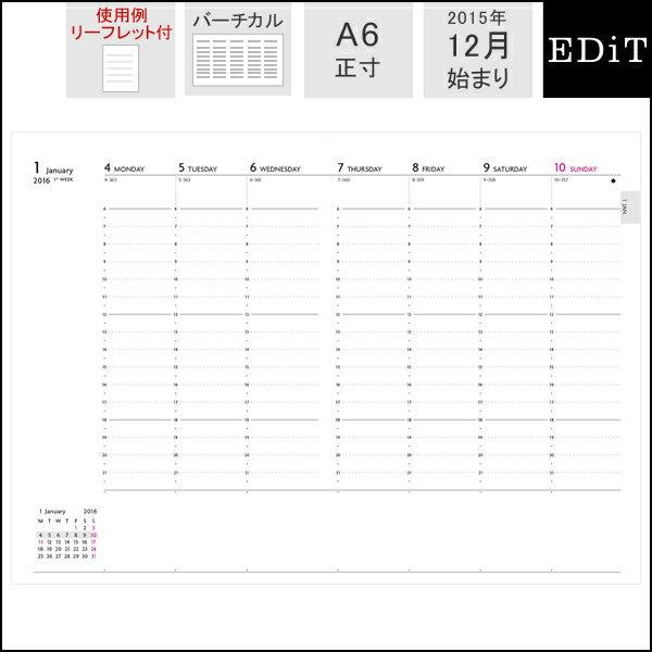 2016手帳・スケジュール帳 ...