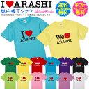 嵐 応援 Tシャツ I LOVE ARASHI We LOVE ARASHI 嵐を応援しよう! 自分で着てもヨシ!ギフトで送って喜ばれるもヨシ! 送料無料 ギフト ラッピング セット 無料 半袖 Tシャツ [PA-102]