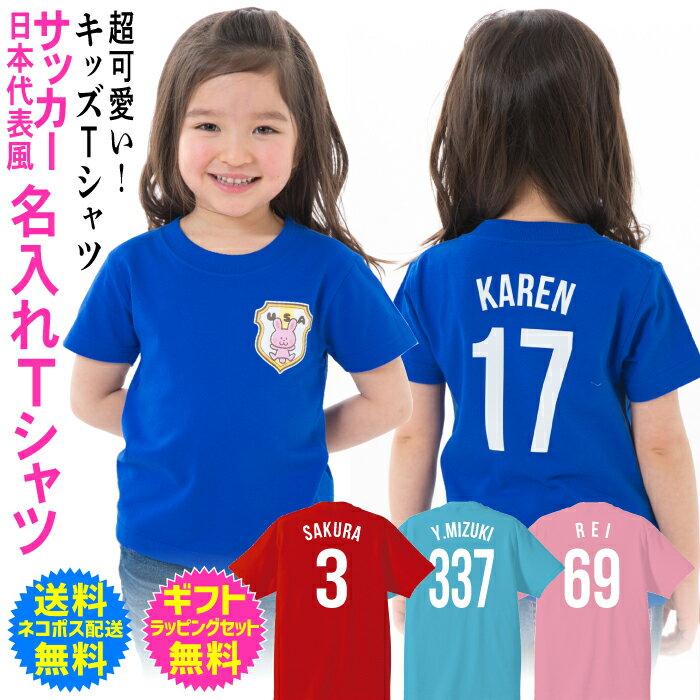 【送料無料 ネコポス配送】キッズTシャツ サッカー日本代表風 オリジナル 名入れTシャツ 【Tシャツ 名入れ】 オンリーワンのオーダーTシャツ 1枚からご注文できます オリジナルTシャツ ギフト対応 [TS-201]