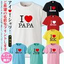 名入れTシャツ【I LOVE Tシャツ】 アイラブTシャツ 大切なあの人や 推しメン の名前で世界にたったひとつのTシャツを作ろう! Tシャツ ..