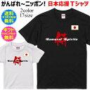 【日本応援Tシャツ】 侍スピリッツ がんばれ~ニッポン! samurai spirits Tシャツを着て日本を応援しよう! 半袖Tシャツ 自分で着てもヨシ!ギフトで送って喜ばれるもヨシ! 東京 TOKYO 2020 五輪 ワールドカップ スポーツ [TS-144]