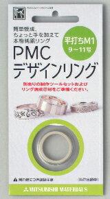 PMCデザインリング平打ちM1