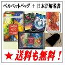 【送料無料】和尚禅タロット・セット<日本語解説書+ベルベットバッグ付>