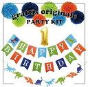 [100日,ハーフ対応]恐竜ガーランドセット 誕生日 バルーン ハッピーバースデー 誕生日