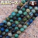 【バラ売り】アズライト[藍銅鉱]・丸玉ビーズ◆4mm玉◆〈5...