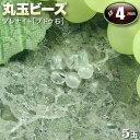 バラ売り プレナイト[ブドウ石]・丸玉ビーズ 4mm玉 〈5玉入〉(ブレ...