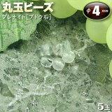 ☆推理力UP!☆パワーストーン・天然石・丸玉ビーズ◆4mm玉◆・プレナイト[ブドウ石]〈5玉〉