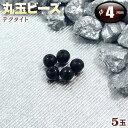 【バラ売り】テクタイト・丸玉ビーズ◆4mm玉◆〈5玉入〉(ブ...