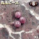 バラ売り レピドライト[リシア雲母]・丸玉ビーズ 6mm玉 〈3玉入〉(...