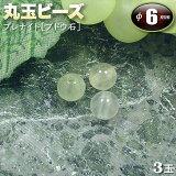 ☆推理力UP!☆パワーストーン・天然石・丸玉ビーズ◆6mm玉◆・プレナイト[ブドウ石]〈3玉〉