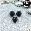 【バラ売り】テクタイト・丸玉ビーズ◆6mm玉◆〈3玉入〉(ブ...