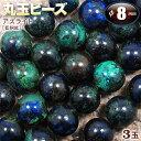 バラ売り アズライト[藍銅鉱]・丸玉ビーズ 8mm玉 〈3玉入〉(ブレス...
