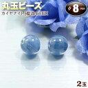 【バラ売り】カイヤナイト[藍晶石]EX・丸玉ビーズ◆8mm玉◆〈2玉入〉(ブレスレット/ネックレス/...