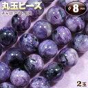 【バラ売り】チャロアイト・EX・丸玉ビーズ◆8mm玉◆〈2玉...