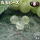 【バラ売り】プレナイト[ブドウ石]・丸玉ビーズ◆8mm玉◆〈...