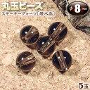 バラ売り スモーキークォーツ[煙水晶]・丸玉ビーズ 8mm玉 〈5玉入〉...