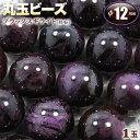 【バラ売り】スギライト[杉石]EX・丸玉ビーズ◆12mm玉◆...