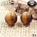 バラ売り 《金運アップ》タイガーアイ[虎目石]・丸玉ビーズ 12mm玉 ...